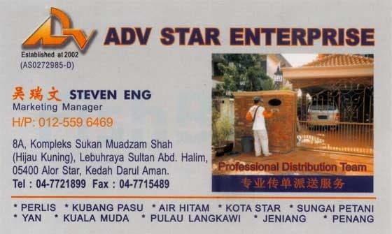 AdvStarEnterprise_F.jpg