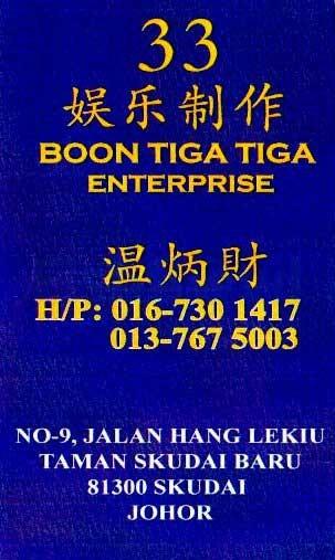 BoonTiga_B.jpg