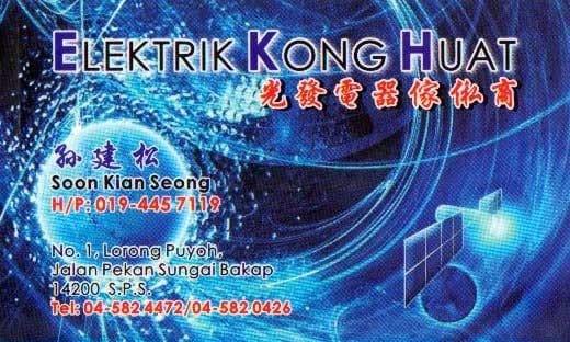 ElektrikKongHuat_F.jpg