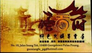 GuoXiangFu_B.jpg