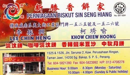 PerniagaanSinSengHiang_F.jpg