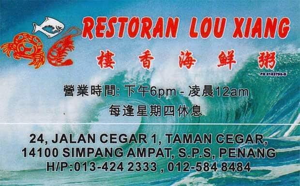 RestaurantLouXiang_F.jpg