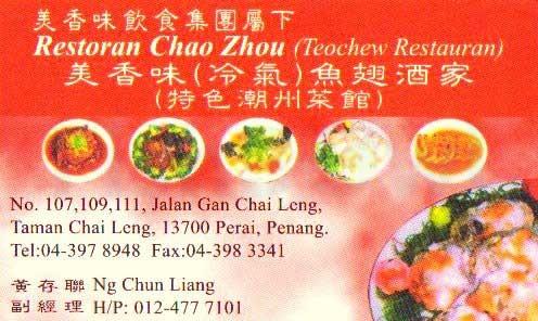 RestoranChaoZhou_F.jpg