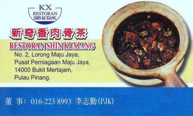 RestoranShinKiXiang_F.jpg