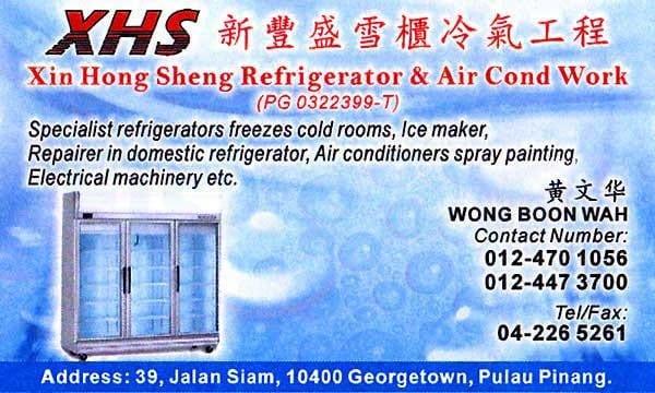 XinHongShengRefrigerator_F.jpg