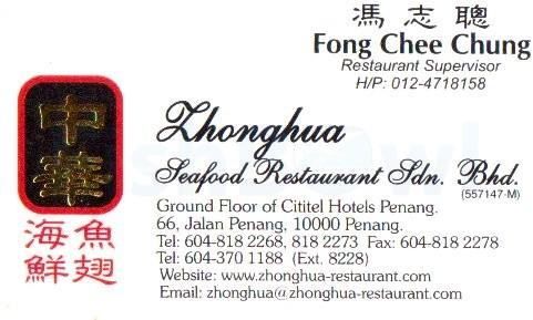 ZhongHua_F.jpg